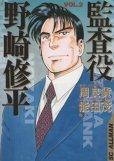 監査役野崎修平、単行本2巻です。マンガの作者は、能田茂です。