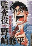 能田茂の、漫画、監査役野崎修平の表紙画像です。
