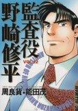 能田茂の、漫画、監査役野崎修平の最終巻です。