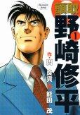 頭取野崎修平、コミック1巻です。漫画の作者は、能田茂です。