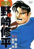 頭取野崎修平、単行本2巻です。マンガの作者は、能田茂です。