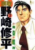 頭取野崎修平、コミック本3巻です。漫画家は、能田茂です。
