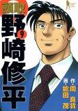 能田茂の、漫画、頭取野崎修平の表紙画像です。