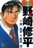 能田茂の、漫画、頭取野崎修平の最終巻です。
