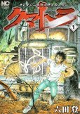 クマトラ、コミック1巻です。漫画の作者は、六田登です。