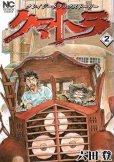 クマトラ、単行本2巻です。マンガの作者は、六田登です。