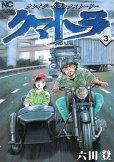 クマトラ、コミック本3巻です。漫画家は、六田登です。