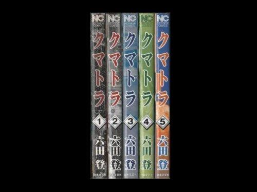コミックセットの通販は[漫画全巻セット専門店]で!1: クマトラ 六田登