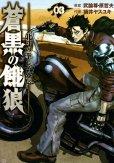 北斗の拳レイ外伝蒼黒の餓狼、コミック本3巻です。漫画家は、猫井ヤスユキです。
