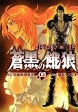 猫井ヤスユキの、漫画、北斗の拳レイ外伝蒼黒の餓狼の表紙画像です。