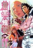 猫井ヤスユキの、漫画、北斗の拳レイ外伝蒼黒の餓狼の最終巻です。