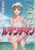 ルサンチマン、コミック1巻です。漫画の作者は、花沢健吾です。
