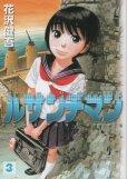 ルサンチマン、コミック本3巻です。漫画家は、花沢健吾です。