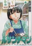 花沢健吾の、漫画、ルサンチマンの表紙画像です。