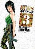 BUGS(バグズ)、漫画本を全巻コミックセットで販売しています。