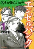 エンゼルバンク、コミック1巻です。漫画の作者は、三田紀房です。