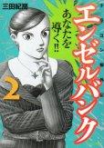 エンゼルバンク、単行本2巻です。マンガの作者は、三田紀房です。
