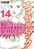 三田紀房の、漫画、エンゼルバンクの最終巻です。