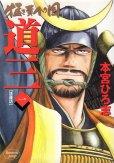 猛き黄金の国道三、コミック1巻です。漫画の作者は、本宮ひろ志です。