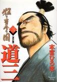 猛き黄金の国道三、コミック本3巻です。漫画家は、本宮ひろ志です。