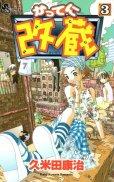 かってに改蔵、コミック本3巻です。漫画家は、久米田康治です。