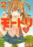 モートリ妄想の砦、単行本2巻です。マンガの作者は、葉月京です。