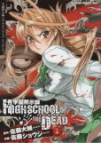 学園黙示録ハイスクール・オブ・ザ・デッド、漫画本の1巻です。漫画家は、佐藤ショウジです。