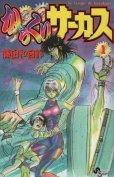 からくりサーカス、コミック1巻です。漫画の作者は、藤田和日郎です。