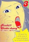 臨死江古田ちゃん、コミック本3巻です。漫画家は、瀧波ユカリです。