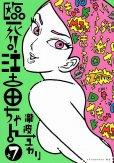 瀧波ユカリの、漫画、臨死江古田ちゃんの表紙画像です。