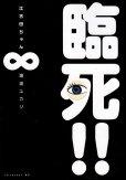 瀧波ユカリの、漫画、臨死江古田ちゃんの最終巻です。