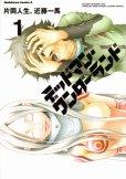 デッドマンワンダーランド、コミック1巻です。漫画の作者は、片岡人生/近藤一馬です。