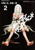 デッドマンワンダーランド、単行本2巻です。マンガの作者は、片岡人生/近藤一馬です。