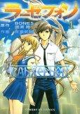 ラーゼフォン、コミック1巻です。漫画の作者は、百瀬武昭です。