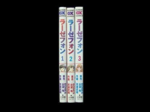コミックセットの通販は[漫画全巻セット専門店]で!1: ラーゼフォン 百瀬武昭