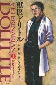獣医ドリトル、コミック1巻です。漫画の作者は、ちくやまきよしです。