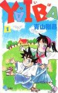 ヤイバ、コミック1巻です。漫画の作者は、青山剛昌です。