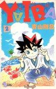 ヤイバ、単行本2巻です。マンガの作者は、青山剛昌です。