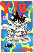 ヤイバ、コミック本3巻です。漫画家は、青山剛昌です。