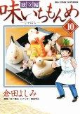 倉田よしみの、漫画、味いちもんめ独立編の最終巻です。