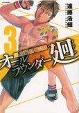 オールラウンダー廻、コミック本3巻です。漫画家は、遠藤浩輝です。