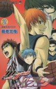 黒子のバスケ、単行本2巻です。マンガの作者は、藤巻忠俊です。