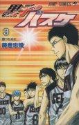 黒子のバスケ、コミック本3巻です。漫画家は、藤巻忠俊です。