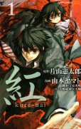 紅kure-nai、コミック1巻です。漫画の作者は、山本ヤマトです。