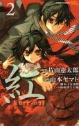 紅kure-nai、単行本2巻です。マンガの作者は、山本ヤマトです。