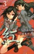 紅kure-nai、コミック本3巻です。漫画家は、山本ヤマトです。