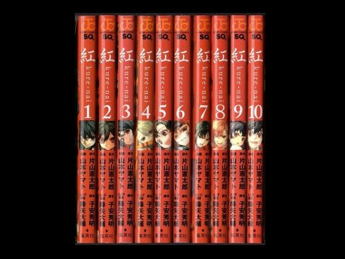コミックセットの通販は[漫画全巻セット専門店]で!1: 紅kure-nai 山本ヤマト