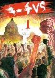 キーチVS、コミック1巻です。漫画の作者は、新井英樹です。