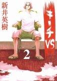 キーチVS、単行本2巻です。マンガの作者は、新井英樹です。