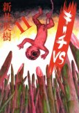 新井英樹の、漫画、キーチVSの最終巻です。
